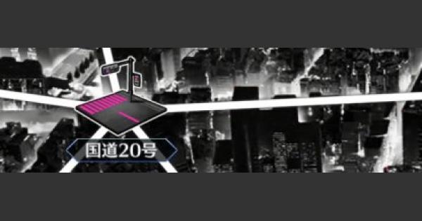 新宿『国道20号』攻略