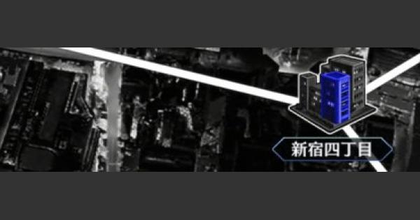 新宿『新宿四丁目』攻略