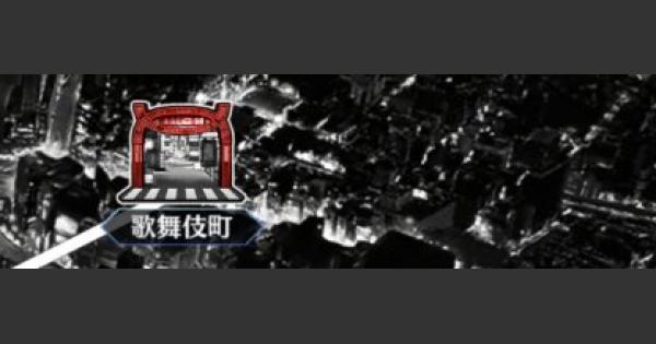 新宿『歌舞伎町』攻略