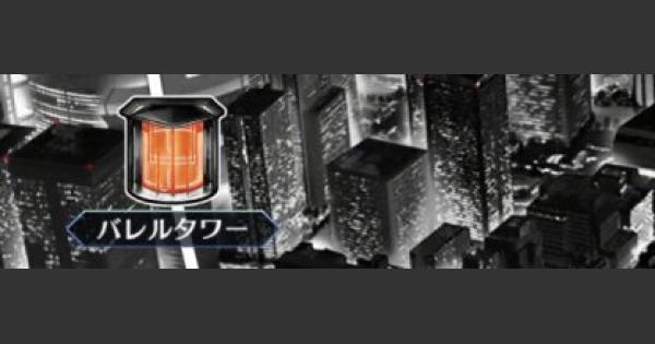 新宿『バレルタワー』攻略