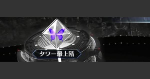 新宿『タワー最上階』攻略