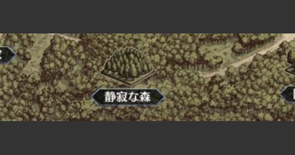 セイレム『静寂な森』攻略
