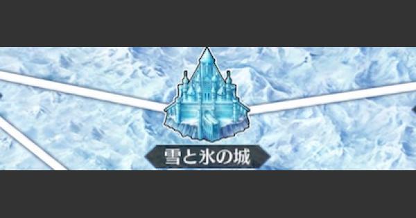 ゲッテルデメルング『雪と氷の城』攻略