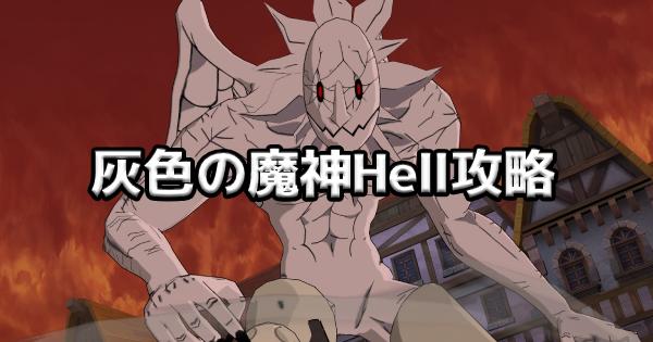 「灰色の魔神」殲滅戦ヘル(Hell)攻略と適正キャラ