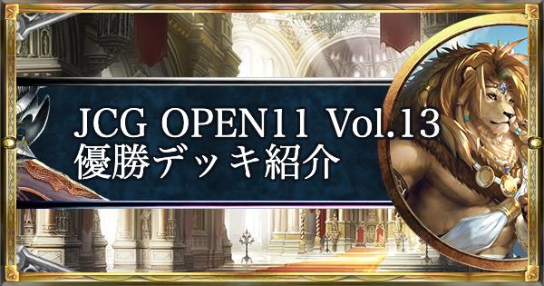 JCG OPEN11 Vol.13 ローテ大会優勝デッキ紹介