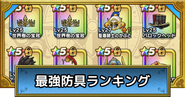 最強防具ランキング(最新版)