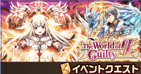 The World of Guilty2/贖罪2攻略チャート