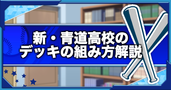 新・青道高校のデッキの組み方解説