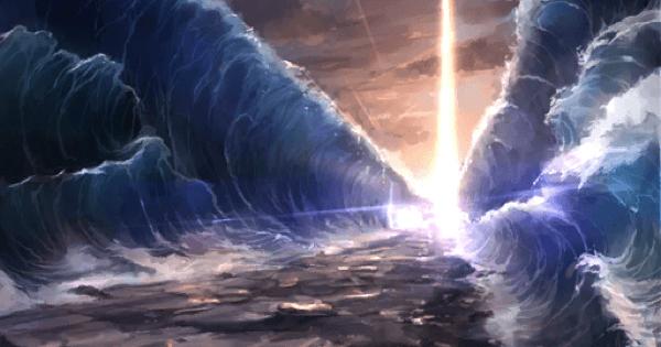 『葦の海』の性能