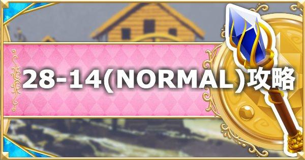 28-14(NORMAL)の攻略要点と敵構成/ドロップ情報