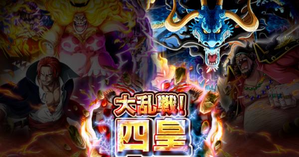 大乱戦!四皇vsカイドウ【アルティメイト】攻略