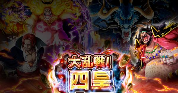 大乱戦!四皇vs黒ひげ【アルティメイト】攻略