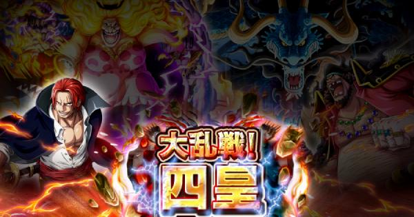 大乱戦!四皇vsシャンクス【アルティメイト】攻略