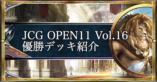 JCG OPEN11 Vol16 アンリミ大会優勝デッキ紹介
