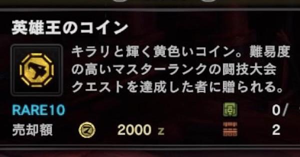 英雄王のコインの入手方法と使い道   ギルドパレス武器素材