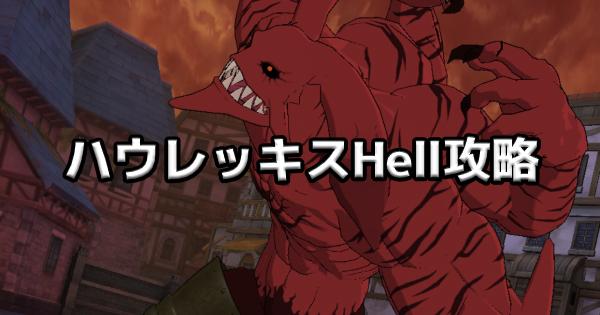 「ハウレッキス」ヘル(Hell)殲滅戦攻略と適正キャラ