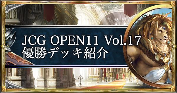 JCG OPEN11 Vol.17 ローテ大会優勝デッキ紹介