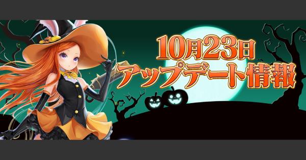 ハロウィンイベント開催   10月23日アップデートまとめ