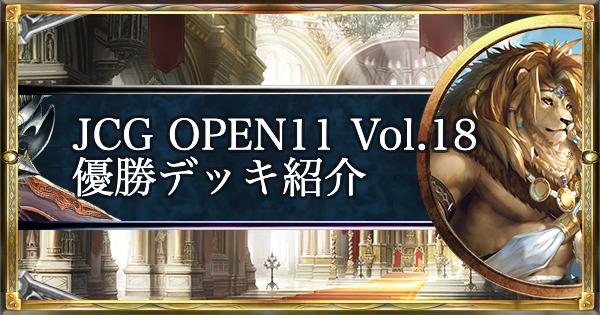 JCG OPEN11 Vol.18 アンリミ優勝デッキ紹介