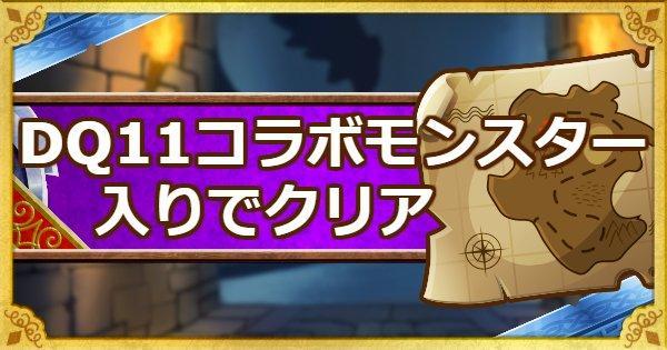 「呪われし魔宮」DQ11コラボモンスター入りミッション攻略!
