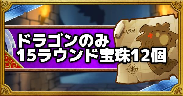「呪われし魔宮」ドラゴン系のみで宝珠12個入手攻略!