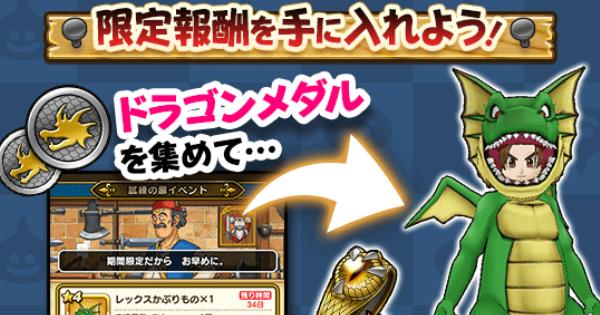 「ドラゴンメダル」の効率的な集め方とおすすめ交換報酬!