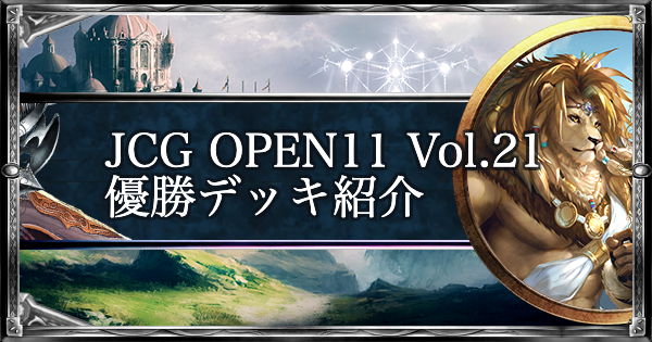 JCG OPEN11 Vol21 ローテ大会優勝デッキ紹介