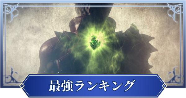 最強キャラ(ユニット)&武器ランキング最新版