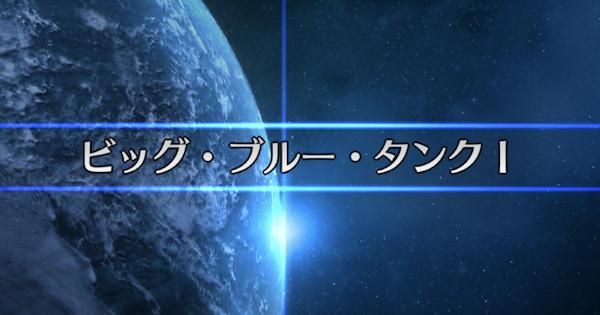 『ビッグブルータンクⅠ』攻略|セイバーウォーズ2