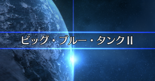 ビッグブルータンクⅡ(アナスタシア)攻略 セイバーウォーズ2