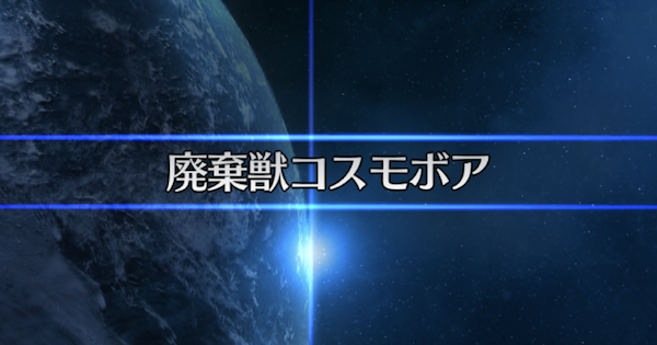 『廃棄獣コスモボア』攻略/セイバーウォーズ2