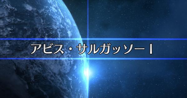 『アビスサルガッソーⅠ』攻略 セイバーウォーズ2