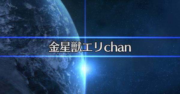 金星獣エリchan攻略|セイバーウォーズ2