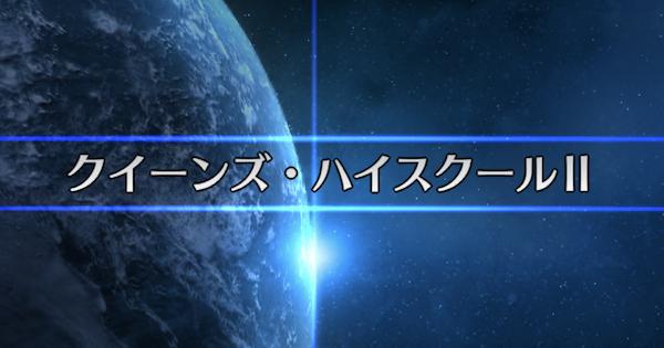 クイーンズハイスクールⅡ(項羽学長)攻略/セイバーウォーズ2