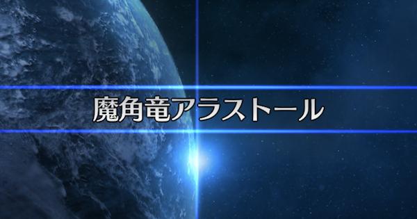 魔角竜アラストール攻略/セイバーウォーズ2