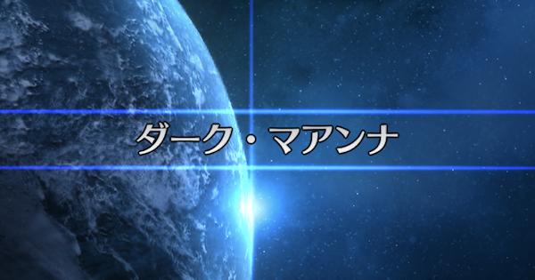 ダークマアンナ(シグルド戦)攻略 セイバーウォーズ2