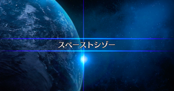 賞金首ハント『スペーストシゾー』攻略/セイバーウォーズ2