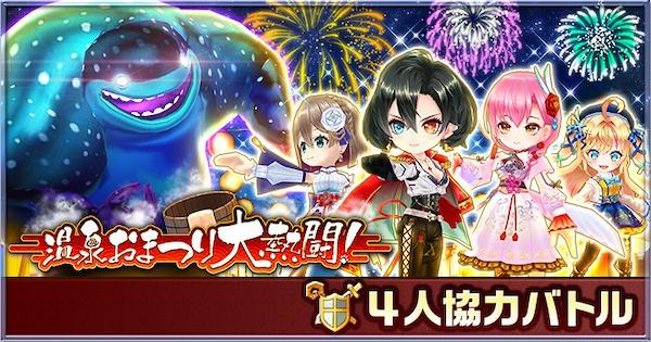 温泉3協力の攻略と適正キャラ   温泉おまつり大決闘!