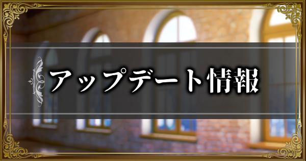 11/5アップデート情報まとめ