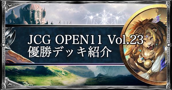 JCG OPEN11 Vol23 ローテ大会優勝デッキ紹介