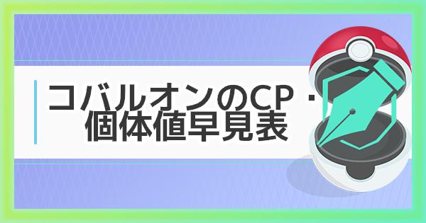 コバルオンのCP・個体値早見表