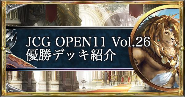 JCG OPEN11 Vol.26 ローテ大会優勝デッキ紹介