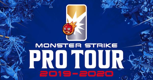 プロツアー2020の最終結果と優勝チーム モンプロ