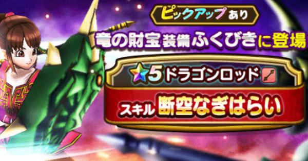 竜の財宝装備ガチャ(ふくびき)は引くべき?   ドラゴン装備