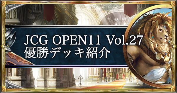 JCG OPEN11 Vol.27 ローテ大会優勝デッキ紹介