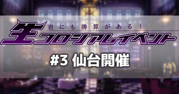第3回『生コロシアムイベント in 仙台』開催レポート!