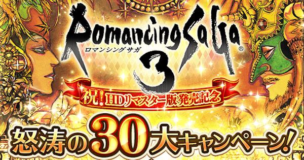 ロマサガ3HDリマスター記念30大キャンペーンまとめ