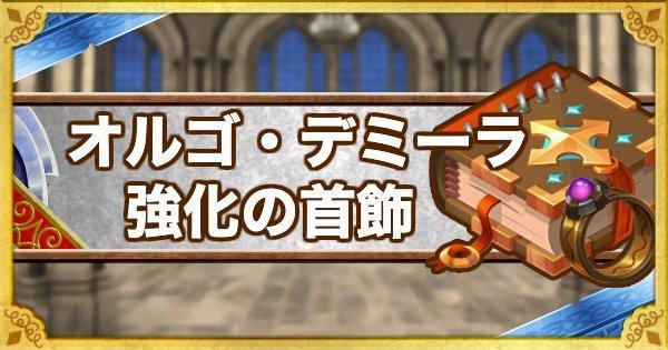 オルゴ・デミーラ強化の首飾(A)の入手方法と使い方・使い道!