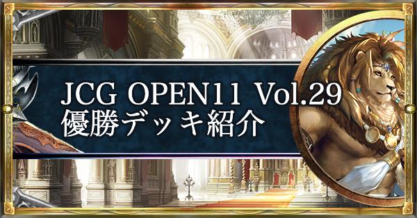 JCG OPEN11 Vol.29 ローテ大会優勝デッキ紹介