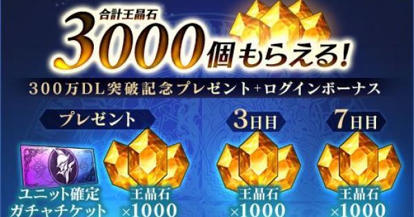 300万ダウンロード突破記念キャンペーン